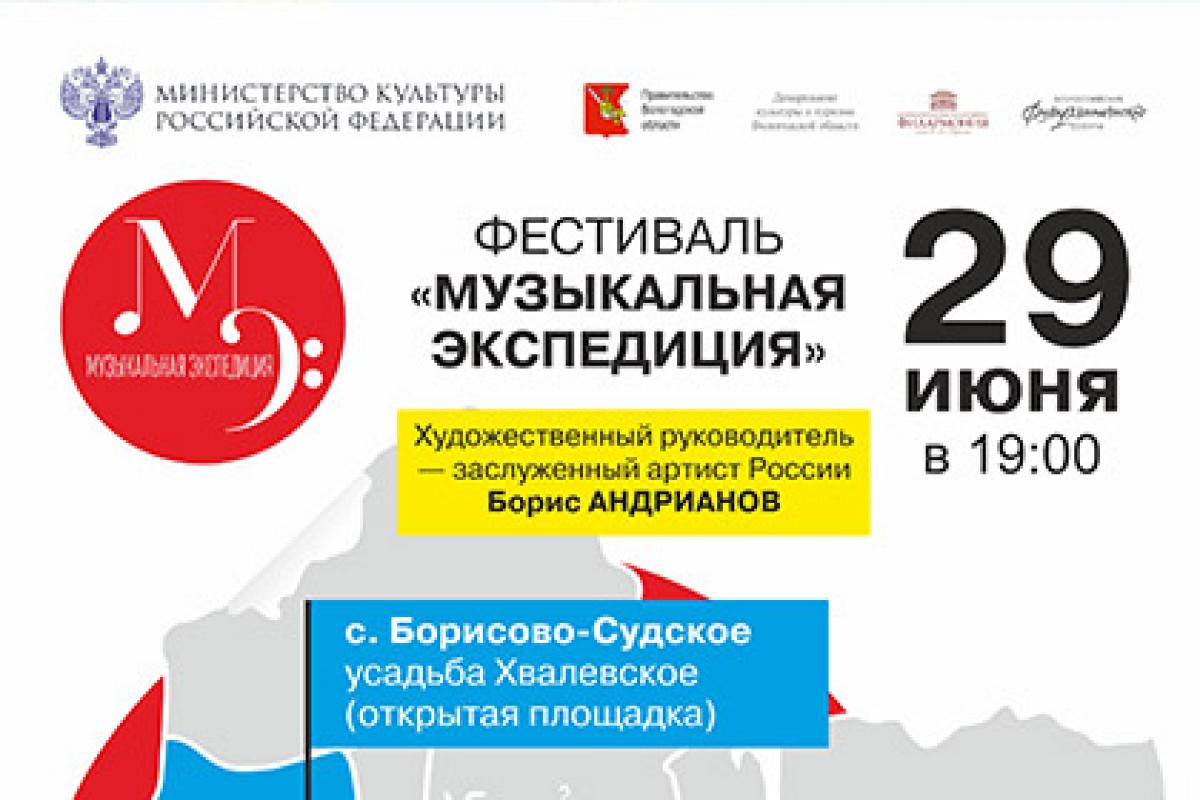 Музыкальный фестиваль в усадьбе Хвалевское - состоится 29 июня в селе Борисово-Судское