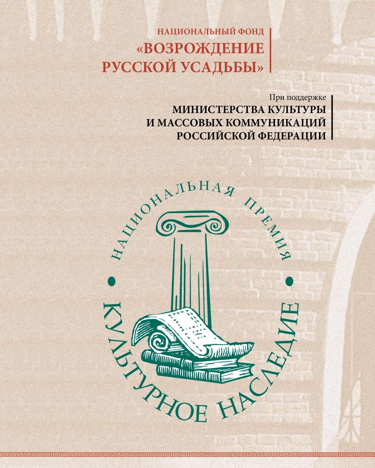 I Национальная Премия  «Культурное Наследие» 2006