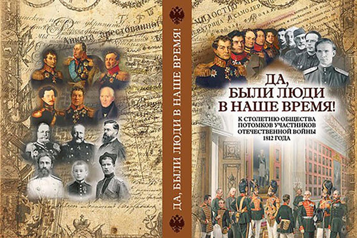 «Да, были люди в наше время! К столетию Общества потомков участников Отечественной войны 1812 г.»