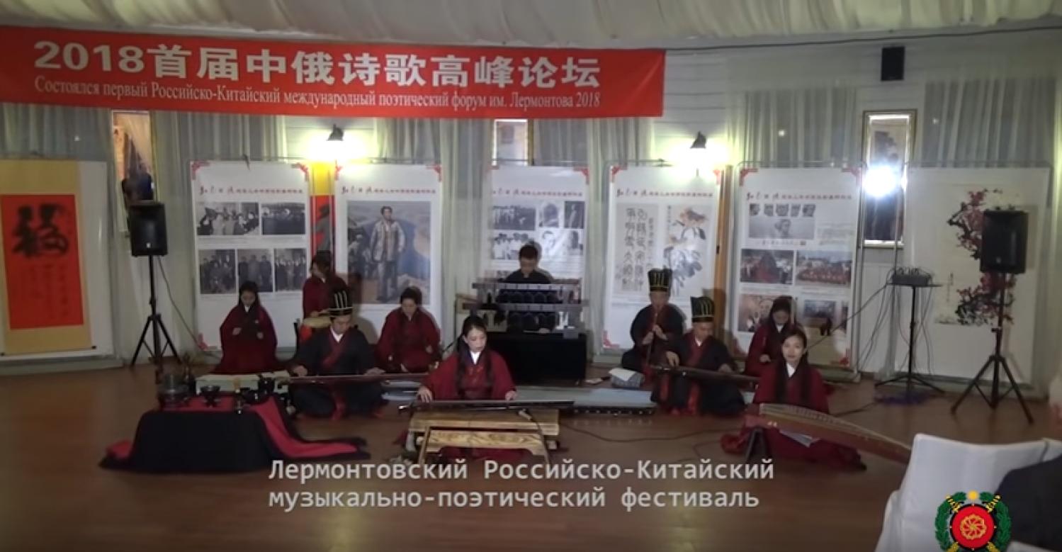 Лермонтовский Российско-Китайский музыкально-поэтический фестиваль.Усадьба Середниково.