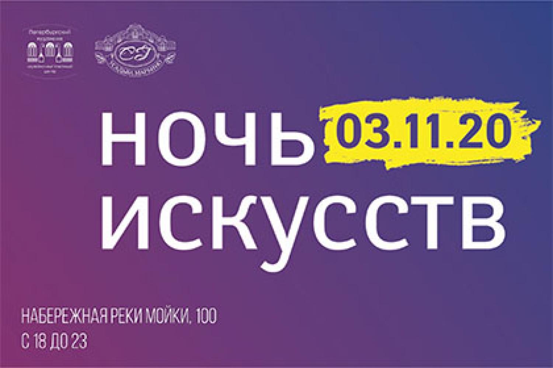 НОЧЬ ИСКУССТВ – 2020 в Санкт-Петербурге в МВЦ «Петербургский художник» 3го ноября