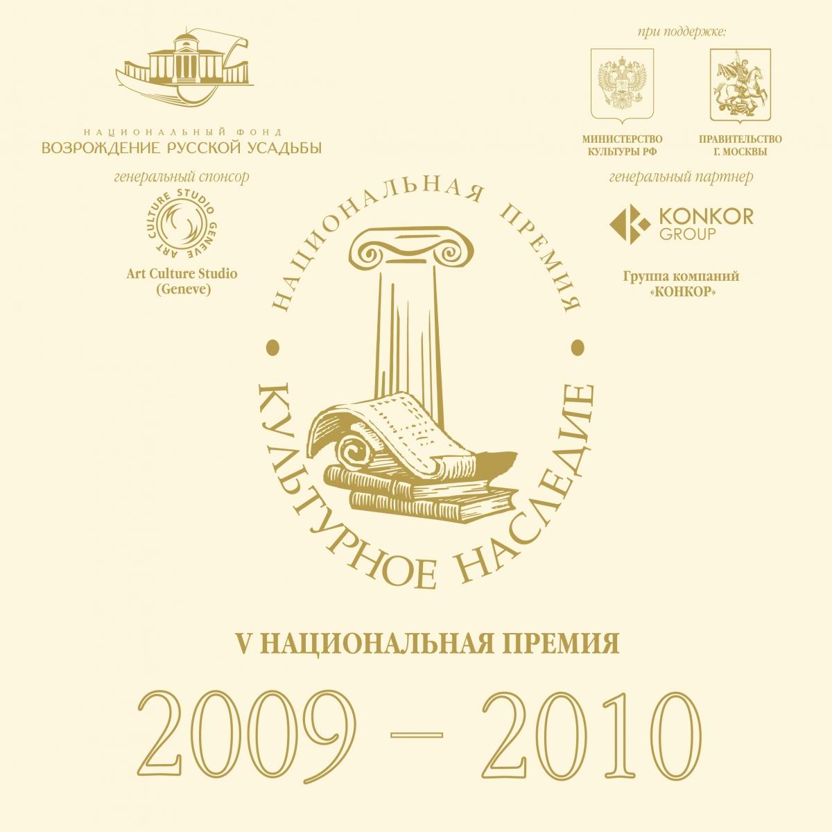 V Национальная Премия  «Культурное Наследие» 2010