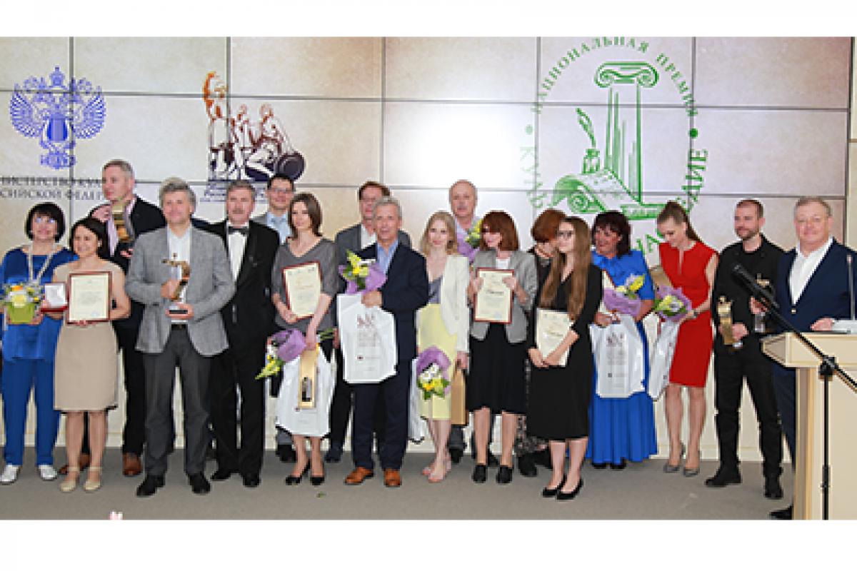 XIV Национальная премия