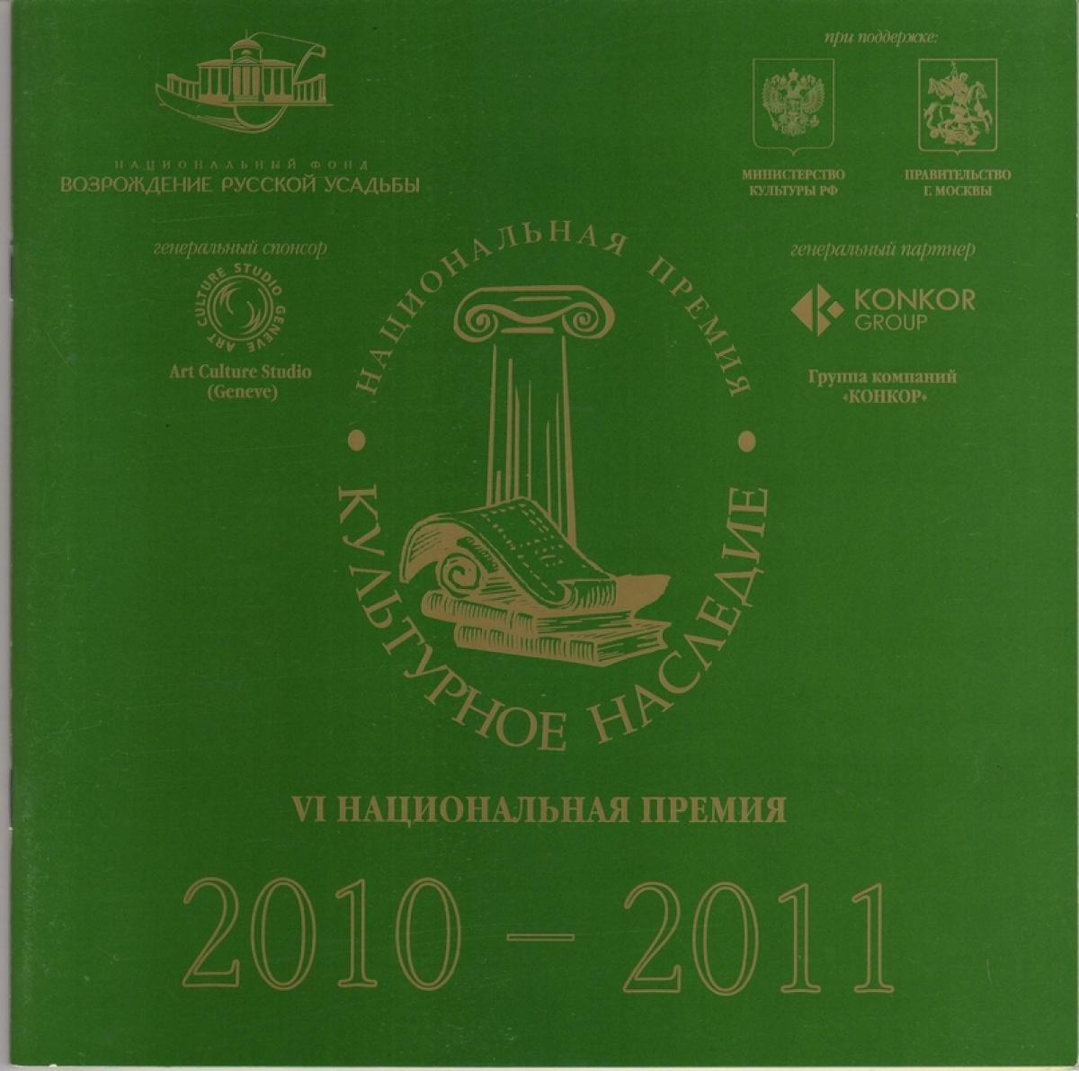 VI Национальная Премия  «Культурное Наследие» 2011