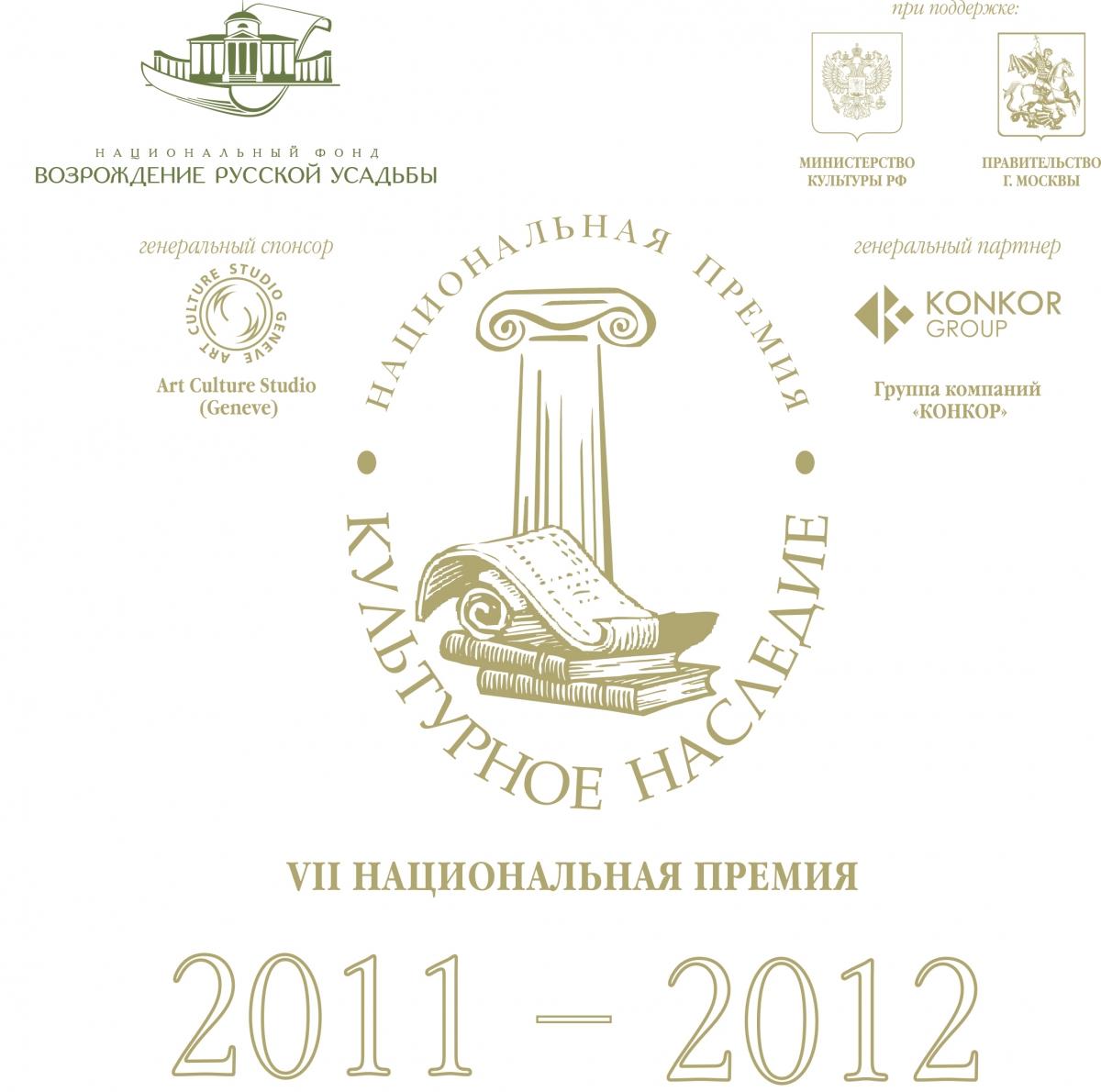 VII Национальную Премию «Культурное Наследие»  2012