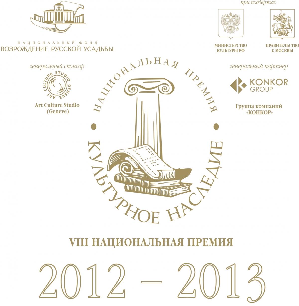 VIII Национальная Премия  «Культурное Наследие» 2013
